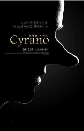 cyrano_2017