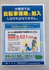 自転車保険関連