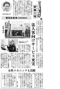 日刊自動車新聞掲載