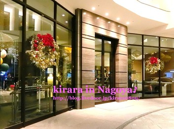 ストリングスホテル