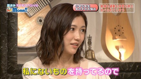 中居正広がAKB48渡辺麻友に「指原に負けるってどんな気持ち?」