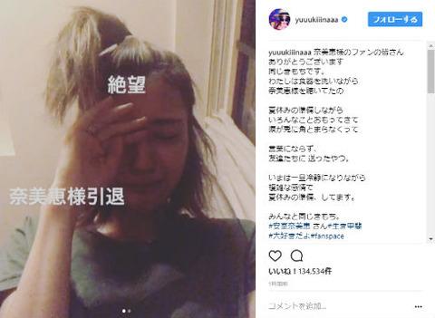 木下優樹菜、安室奈美恵の引退宣言に号泣