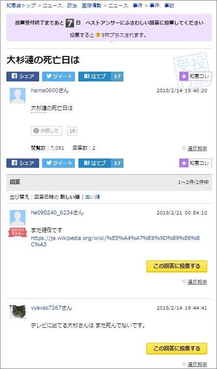 大杉漣さんの急死を予言していた!? 1週間前に「Yahoo!知恵袋」に投稿された不吉な質問