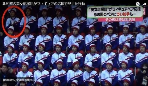 【平昌五輪】北朝鮮「美人応援団」の1人が米選手に拍手…仲間が慌てて制止