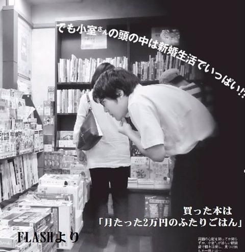 """小室圭さん購入?""""倹約レシピ本""""緊急大増刷 部数初版の8倍以上に"""