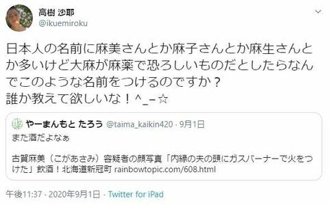 """高樹沙耶さん「""""麻""""の付く名前」持論ツイート"""