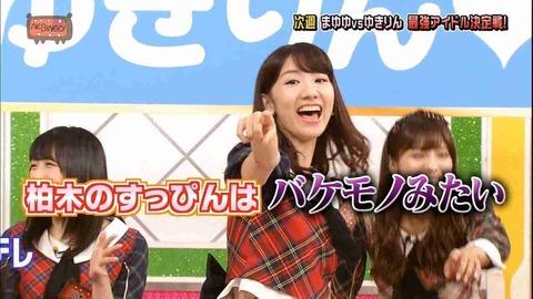 【AKB48】西野未姫「柏木由紀のすっぴんはバケモノみたい」