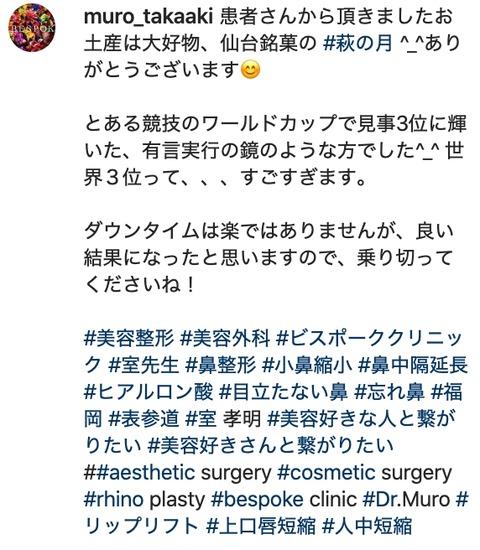 福岡の美容形成医師が、あの有名な女性アスリートの整形をバラしてしまう