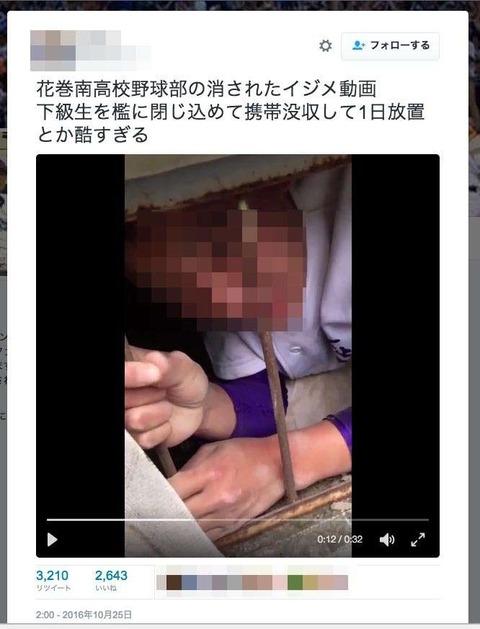 泣き叫ぶ野球部員を檻に監禁する動画がTwitterに、花巻南高校でいじめか