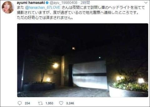 浜崎あゆみ、自宅無断撮影&投稿に怒り「通報しました」「絶対に許されない事」