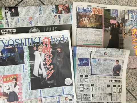 VISUAL JAPAN SUMMIT 2016 二日目の模様が、10月16日(日)発行の各スポーツ誌にて掲載される