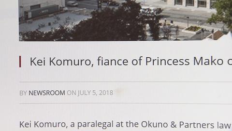 小室圭さんの留学先の米大学、「フィアンセ」表記をウェブサイトから削除。宮内庁からの指摘受け