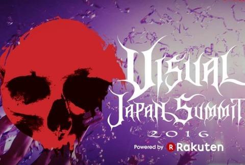 VISUAL JAPAN SUMMIT 2016、20日にする第6弾発表が延期