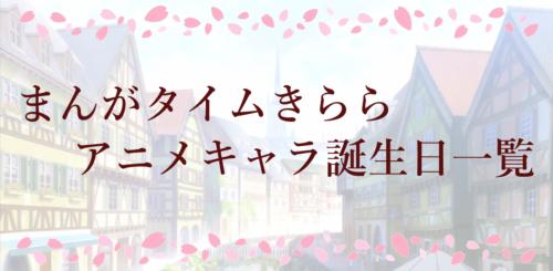 きららアニメ誕生日一覧