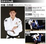 村尾三四郎選手