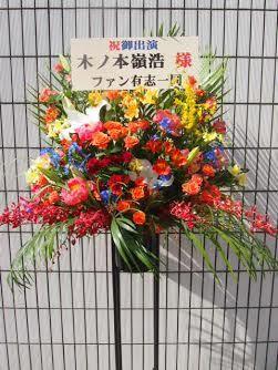 花ギフト|フラワーギフト|誕生日 花|カノシェ話題|スタンド花|ウエディングブーケ|花束|花屋|銀座ブロッサムホール