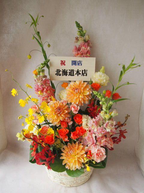 花ギフト|フラワーギフト|誕生日 花|カノシェ話題|スタンド花|ウエディングブーケ|花束|花屋|47408