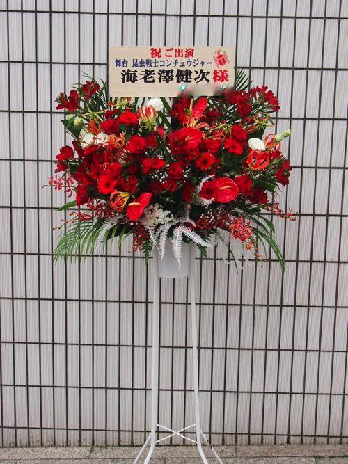 あうるすぽっと スタンド花 東京 新宿 渋谷 池袋 中野 銀座他 全国お届け スタンドフラワー