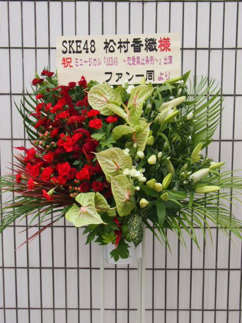 ske48様へ スタンド花