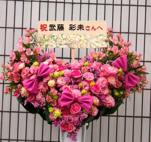 武藤彩未さんへスタンド花
