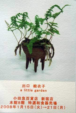 花ギフト|フラワーギフト|誕生日 花|カノシェ話題|スタンド花|ウエディングブーケ|花束|花屋|根鉢