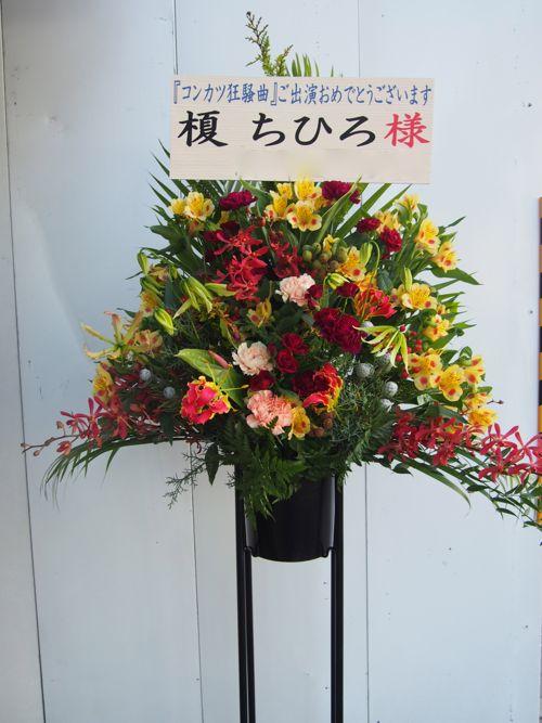 スタンド花 カノシェ|東京 横浜 大阪 全国へお届け