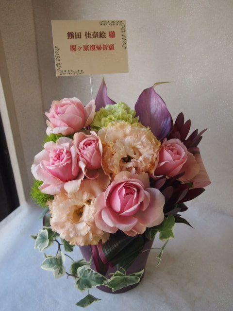 花ギフト|フラワーギフト|誕生日 花|カノシェ話題|スタンド花|ウエディングブーケ|花束|花屋|52891