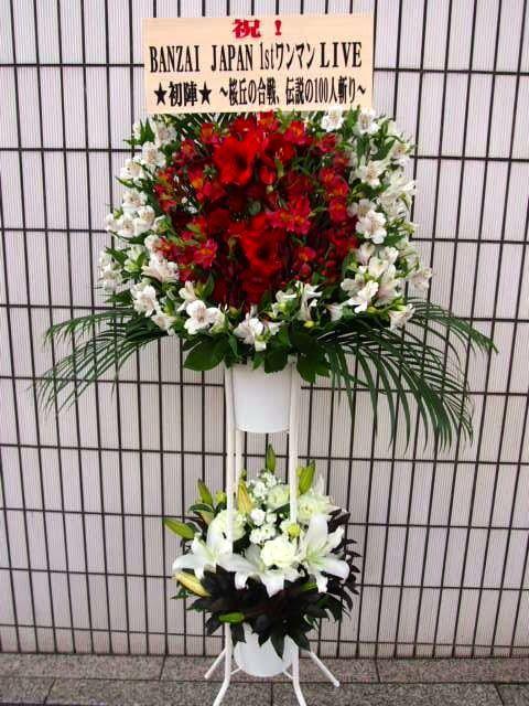 花ギフト|フラワーギフト|誕生日 花|カノシェ話題|スタンド花|ウエディングブーケ|花束|花屋|BANZAI JAPAN様