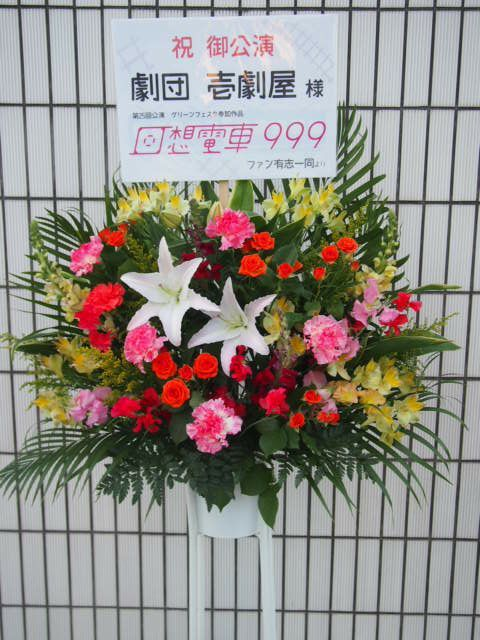 花ギフト|フラワーギフト|誕生日 花|カノシェ話題|スタンド花|ウエディングブーケ|花束|花屋|池袋シアターグリーン