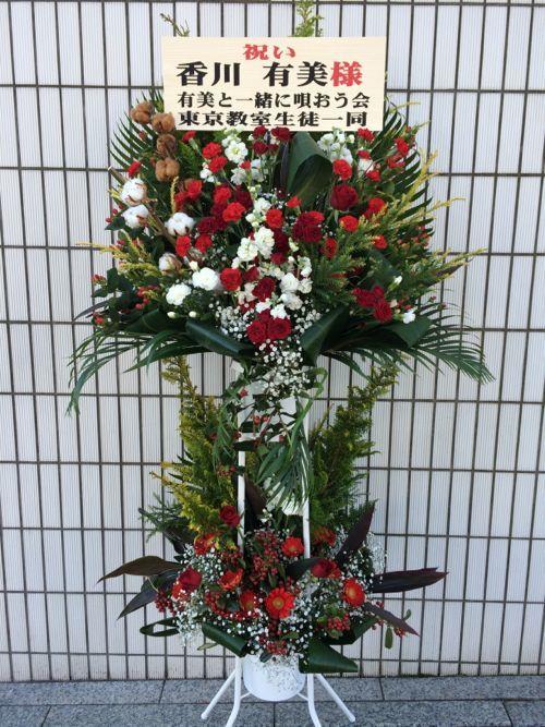 スタンド花 新宿村LIVE他 スタンドフラワー