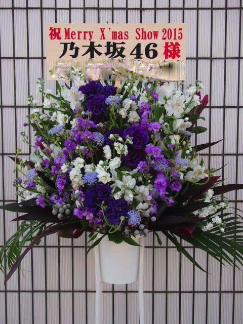 花ギフト|フラワーギフト|誕生日 花|カノシェ話題|スタンド花|ウエディングブーケ|花束|花屋|乃木坂46様