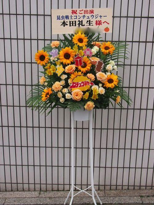 あうる スタンド花 東京 新宿 渋谷 池袋 中野 銀座他 全国お届け スタンドフラワーまさ
