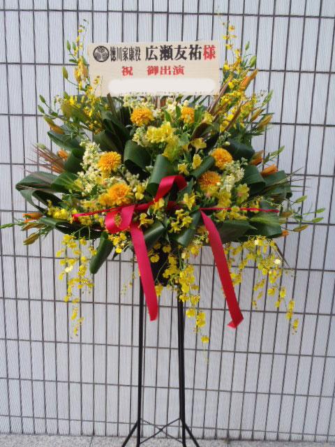 花ギフト|フラワーギフト|誕生日 花|カノシェ話題|スタンド花|ウエディングブーケ|花束|花屋|20871ieyasusama