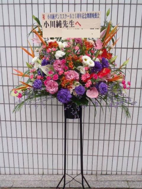 花ギフト|フラワーギフト|誕生日 花|カノシェ話題|スタンド花|ウエディングブーケ|花束|花屋|帝国ホテル富士