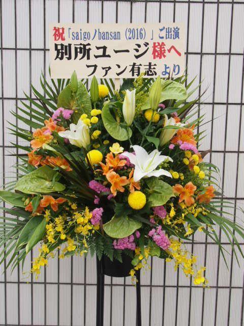 花ギフト|フラワーギフト|誕生日 花|カノシェ話題|スタンド花|ウエディングブーケ|花束|花屋|54332