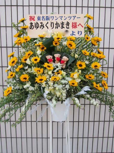 花ギフト|フラワーギフト|誕生日 花|カノシェ話題|スタンド花|ウエディングブーケ|花束|花屋|53405
