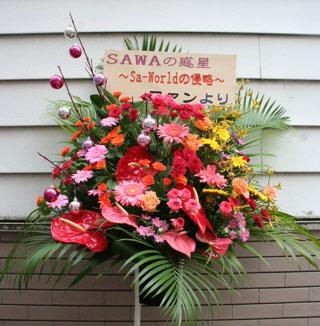 花ギフト|フラワーギフト|誕生日 花|カノシェ話題|スタンド花|ウエディングブーケ|花束|花屋|sawasama