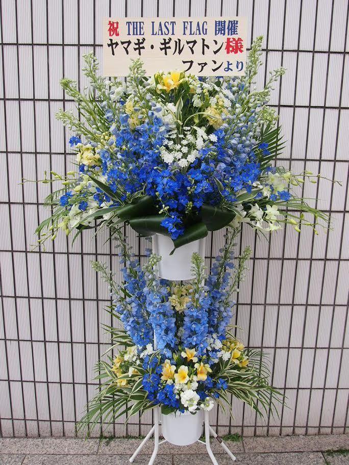 サンプラザ スタンド花 東京 新宿 渋谷 池袋 中野 銀座他 全国お届け スタンドフラワー