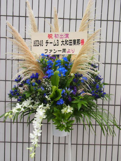 花ギフト|フラワーギフト|誕生日 花|カノシェ話題|スタンド花|ウエディングブーケ|花束|花屋|スタンド 大和田様へ