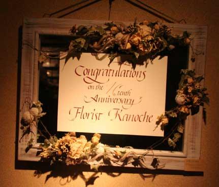 花ギフト|フラワーギフト|誕生日 花|カノシェ話題|スタンド花|ウエディングブーケ|花束|花屋|まなみさん