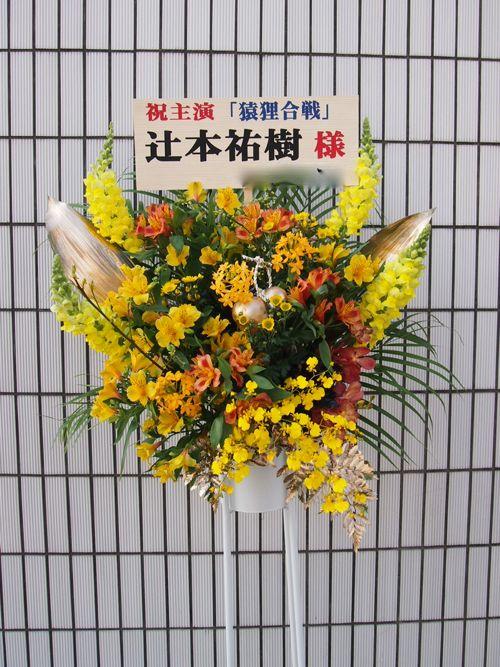 スタンド花|スタンドフラワー|フラスタ|カノシェ61425
