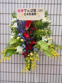 花ギフト|フラワーギフト|誕生日 花|カノシェ話題|スタンド花|ウエディングブーケ|花束|花屋|武道館 d