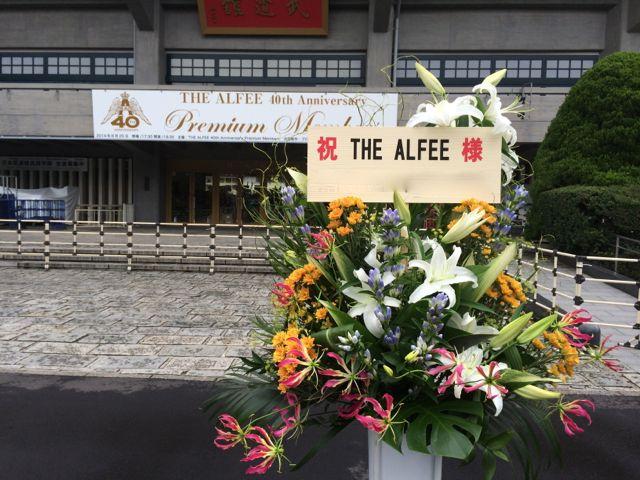 スタンド花 the alfee