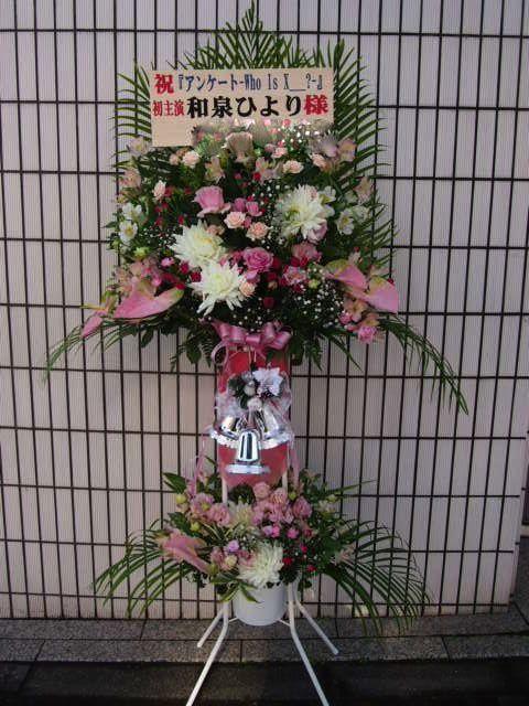 秋〜冬(10月11月12月)のスタンド花|スタンドフラワー カノシェ1122