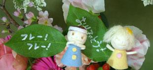 花ギフト|フラワーギフト|誕生日 花|カノシェ話題|スタンド花|ウエディングブーケ|花束|花屋|ふれふれ