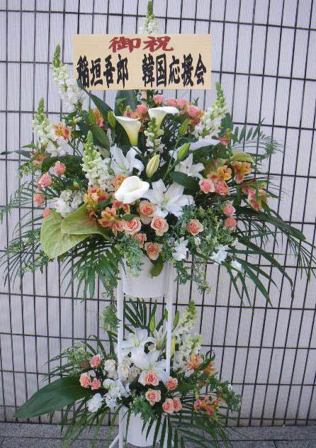 花ギフト|フラワーギフト|誕生日 花|カノシェ話題|スタンド花|ウエディングブーケ|花束|花屋|ごろうさま