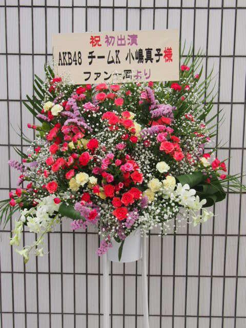 花ギフト|フラワーギフト|誕生日 花|カノシェ話題|スタンド花|ウエディングブーケ|花束|花屋|スタンド 小嶋様へ