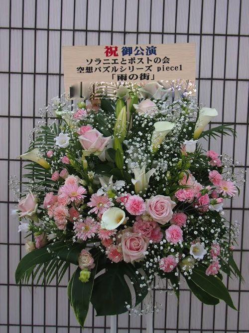 恵比寿site スタンド花 東京 新宿 渋谷 池袋 中野 銀座他 全国お届け スタンドフラワー