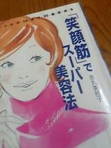 笑顔筋の本