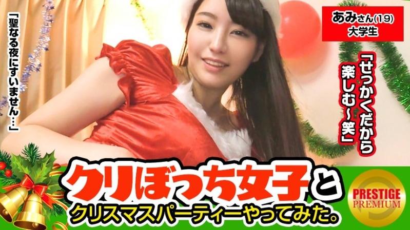 クリスマスに一人ぼっちな彼なし寂しい巨乳女子あみさん(19)大学生 - 300MAAN-083